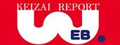 経済リポートweb版