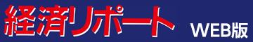 経済リポートWEB