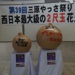 2尺玉の模型
