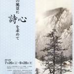 33日本の風景