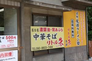 47松岡製麺