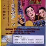 33日本のアニメ
