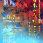 33日本のうた