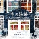 33冬物語