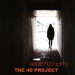 334次元プロジェクト