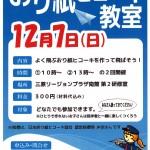 33おり紙12月