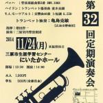 35三原管弦楽