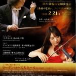 33広島交響楽団