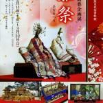 33新春雛祭