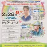 福山講演会のチラシ