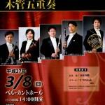 33木管五重奏
