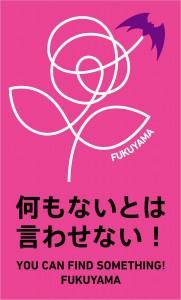 福山市都市ブランドのロゴマーク