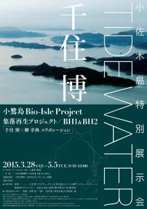 「小佐木島特別展示会」のポスター
