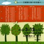 33若い芽のコンサート