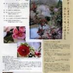33つばき園