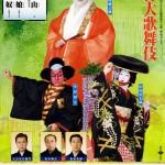 33松竹大歌舞伎