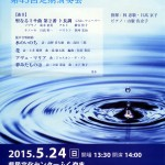 33福山混声合唱団