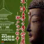 33浄土寺