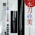 33日本刀の美