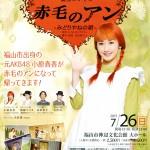 32赤毛のアン