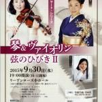 32琴とヴァイオリン