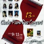 32ピアノデユオ