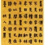 32漢字の世界
