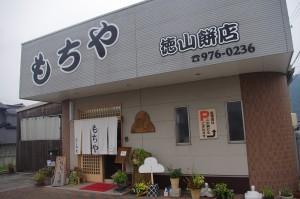 徳山餅店メーン