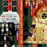 2歌舞伎の衣装