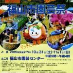 32園芸祭